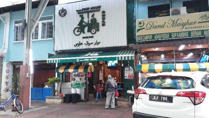 Muar Soup House : Tempat makan di Muar, Bandar Penggaram, Johor