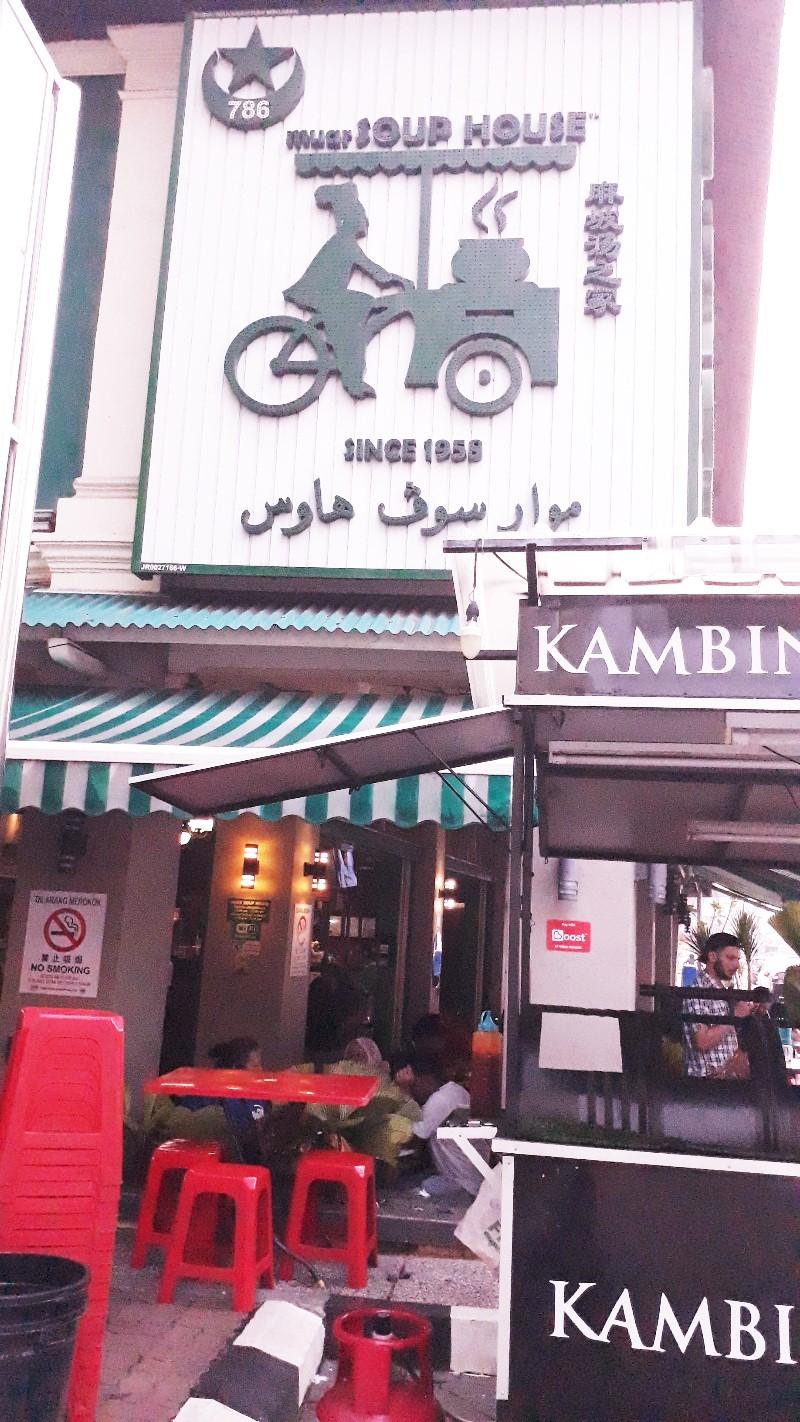 uar Soup House : Tempat makan di Muar, Bandar Maharani, Johor